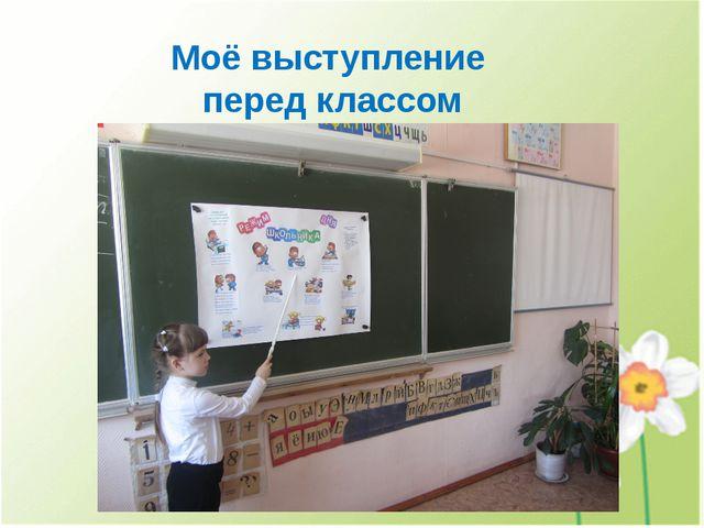 Моё выступление перед классом