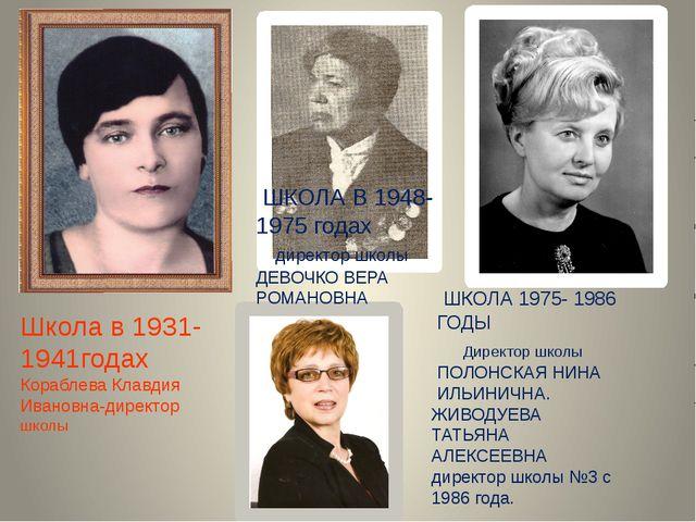 ЖИВОДУЕВА ТАТЬЯНА АЛЕКСЕЕВНА директор школы №3 с 1986 года. Школа в 1931-1941...