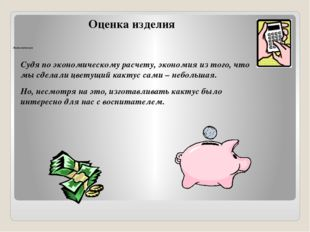 Экономическая Судя по экономическому расчету, экономия из того, что мы сдела