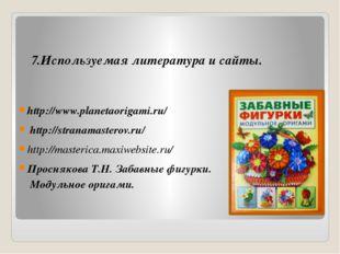 7.Используемая литература и сайты. http://www.planetaorigami.ru/ http://stran