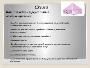 Схема Кладем прямоугольник из бумаги обратной стороной к себе. Сгибаем его по