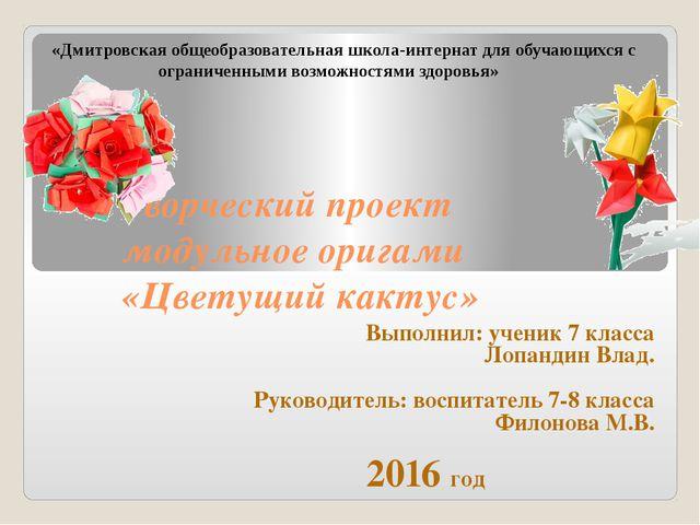 Творческий проект модульное оригами «Цветущий кактус» Выполнил: ученик 7 клас...