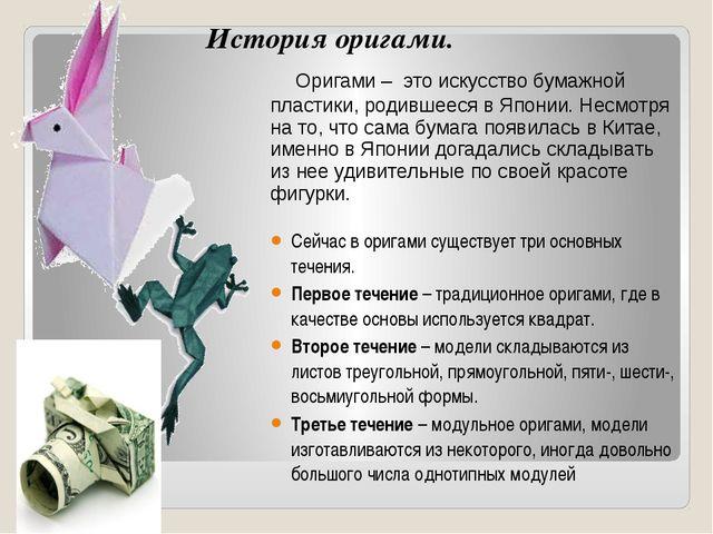 История оригами. Оригами – это искусство бумажной пластики, родившееся в Яп...