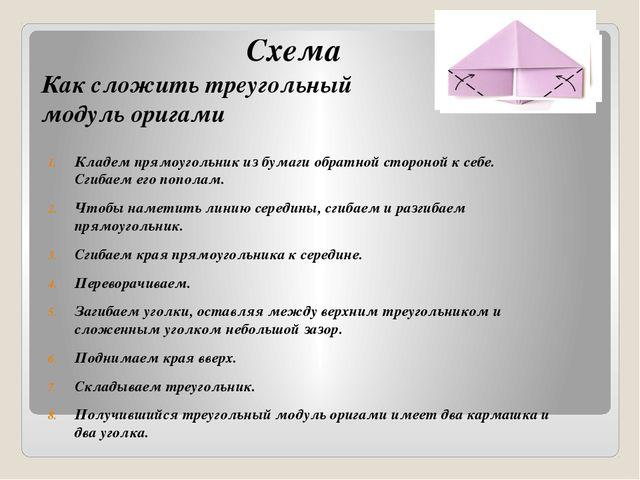 Схема Кладем прямоугольник из бумаги обратной стороной к себе. Сгибаем его по...