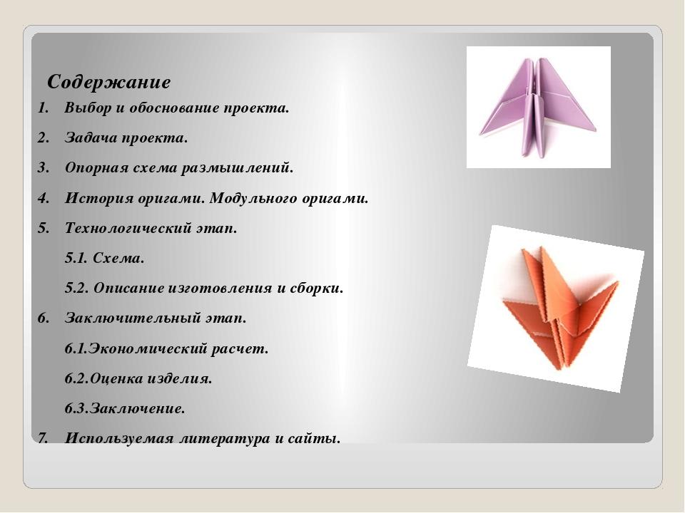 Содержание 1.Выбор и обоснование проекта. 2.Задача проекта. 3.Опорная сх...