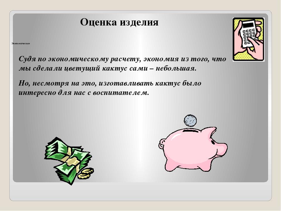Экономическая Судя по экономическому расчету, экономия из того, что мы сдела...
