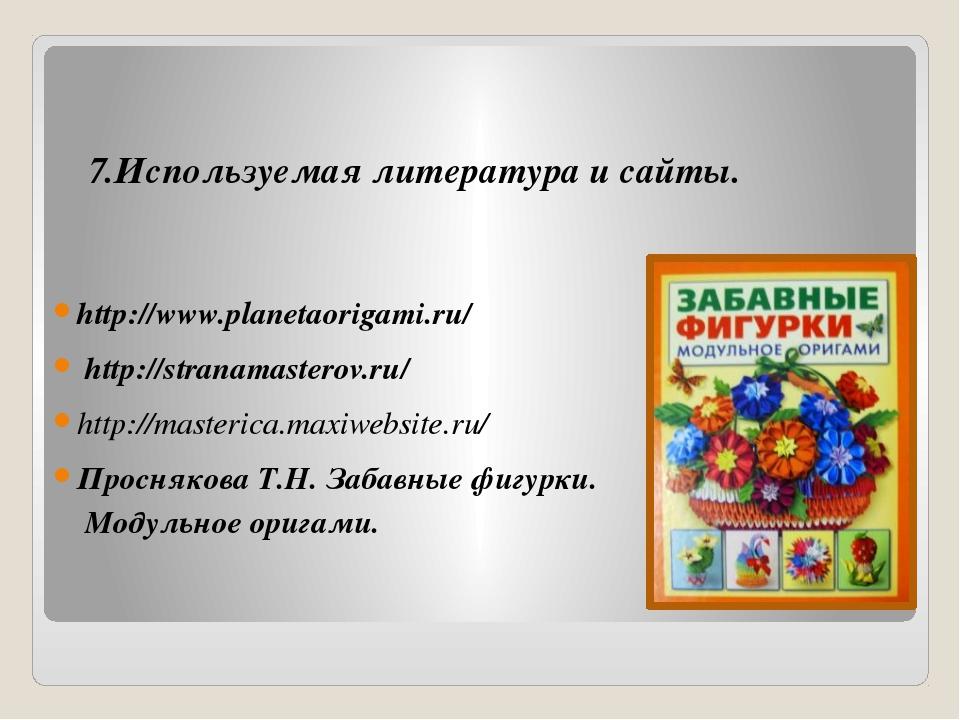 7.Используемая литература и сайты. http://www.planetaorigami.ru/ http://stran...
