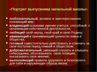 «Портрет выпускника начальной школы» любознательный, активно и заинтересованн