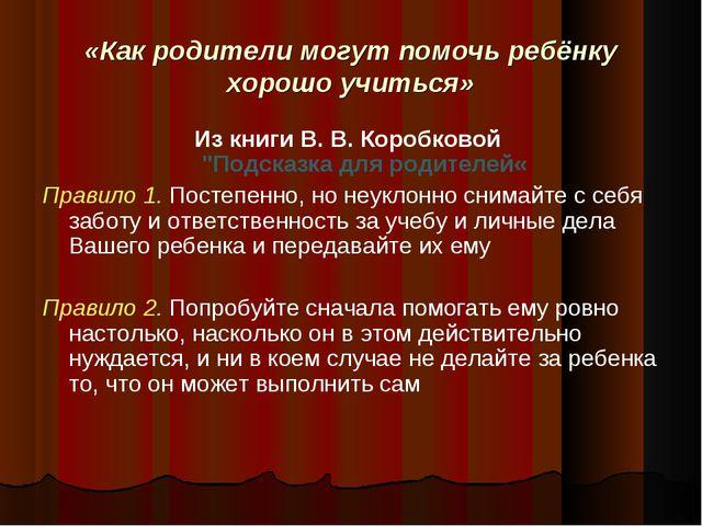 «Как родители могут помочь ребёнку хорошо учиться» Из книги В. В. Коробковой...