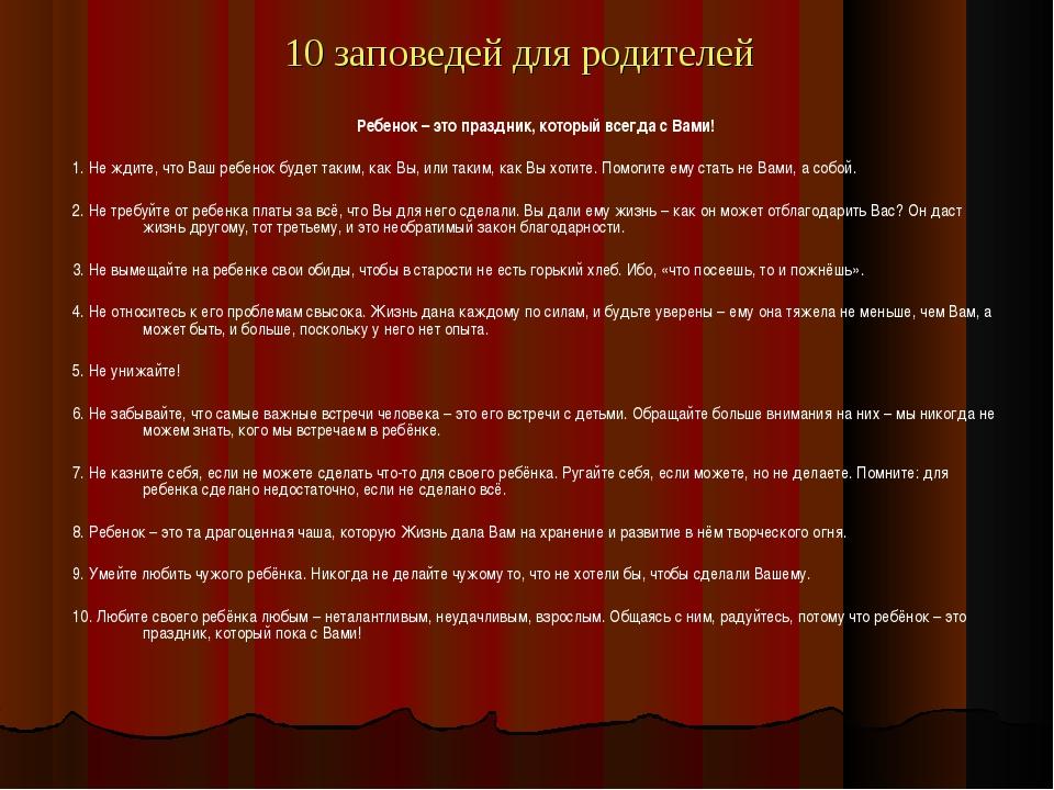 10 заповедей для родителей Ребенок – это праздник, который всегда с Вами! 1....