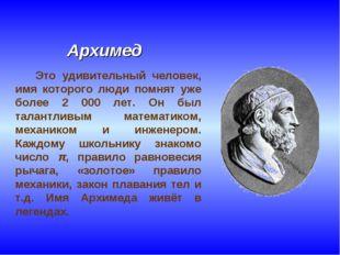 Архимед Это удивительный человек, имя которого люди помнят уже более 2 000 ле