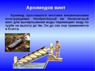 Архимедов винт Архимед прославился многими механическими конструкциями. Изоб