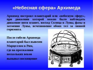 «Небесная сфера» Архимеда Архимед построил планетарий или «небесную сферу»,