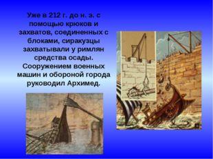 Уже в 212 г. до н. э. с помощью крюков и захватов, соединенных с блоками, сир