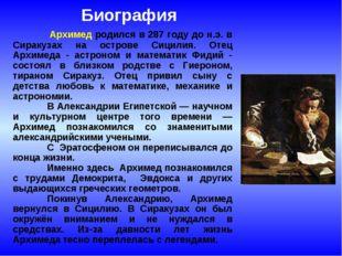 Биография Архимед родился в 287 году до н.э. в Сиракузах на острове Сицилия.
