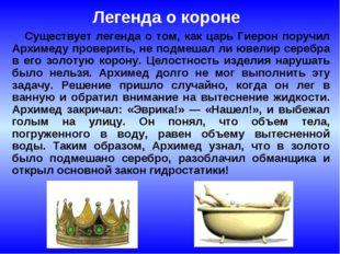 Легенда о короне  Существует легенда о том, как царь Гиерон поручил Архимед