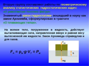 Вторую группу составляют работы по геометрическому анализу статистических ги