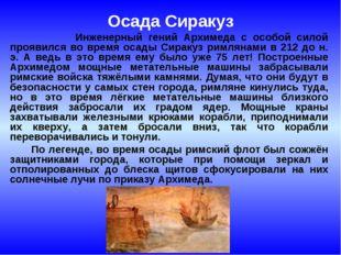Осада Сиракуз Инженерный гений Архимеда с особой силой проявился во время оса