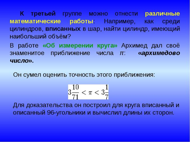 К третьей группе можно отнести различные математические работы: Например, к...