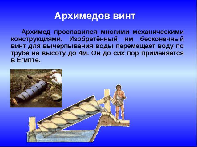 Архимедов винт Архимед прославился многими механическими конструкциями. Изоб...