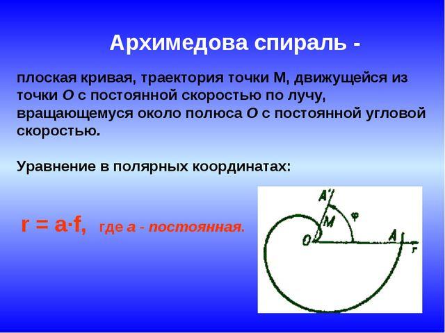 Архимедова спираль - плоская кривая, траектория точки М, движущейся из точки...