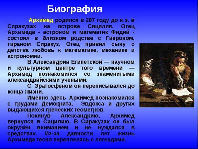Биография Архимед родился в 287 году до н.э. в Сиракузах на острове Сицилия....