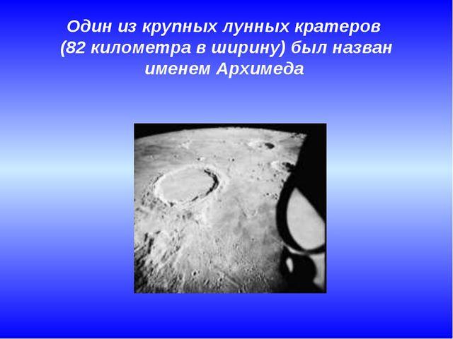 Один из крупных лунных кратеров (82 километра в ширину) был назван именем Арх...