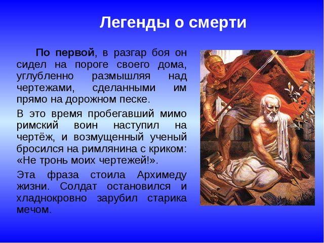 Легенды о смерти По первой, в разгар боя он сидел на пороге своего дома, угл...