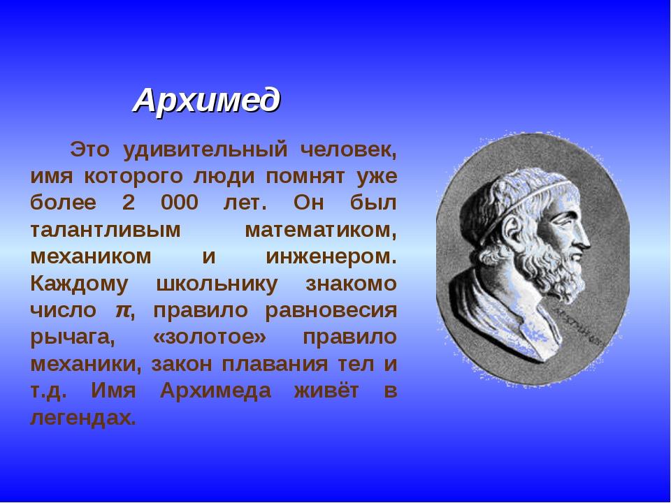 Архимед Это удивительный человек, имя которого люди помнят уже более 2 000 ле...