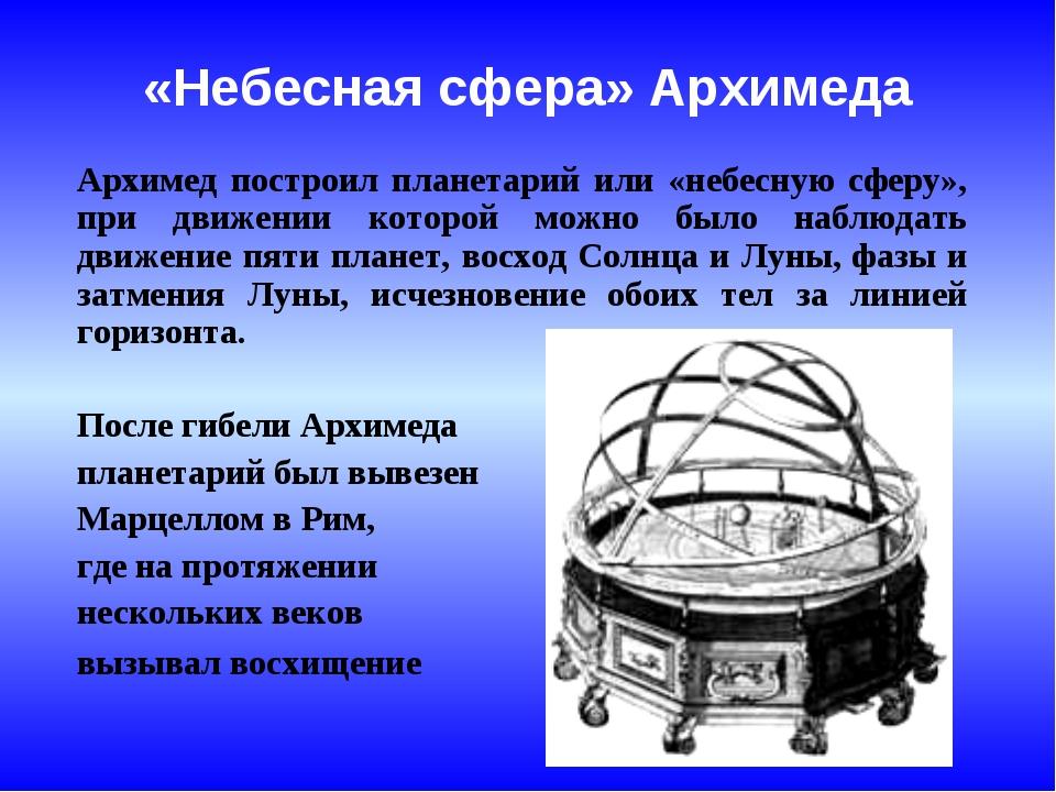 «Небесная сфера» Архимеда Архимед построил планетарий или «небесную сферу»,...