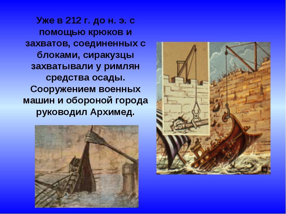 Уже в 212 г. до н. э. с помощью крюков и захватов, соединенных с блоками, сир...