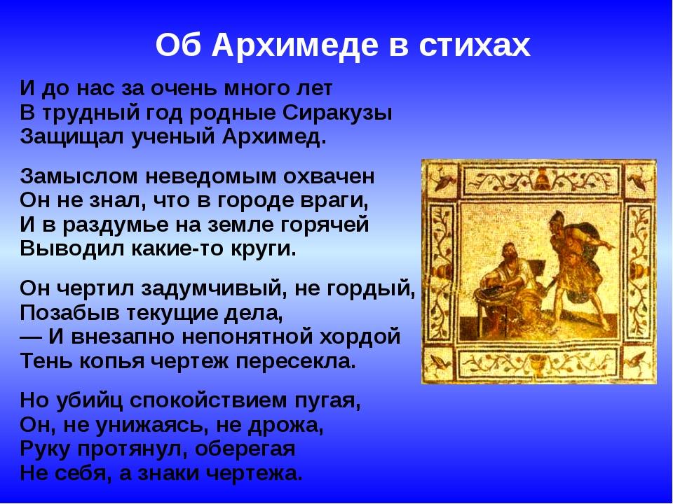 Об Архимеде в стихах И до нас за очень много лет В трудный год родные Сиракуз...