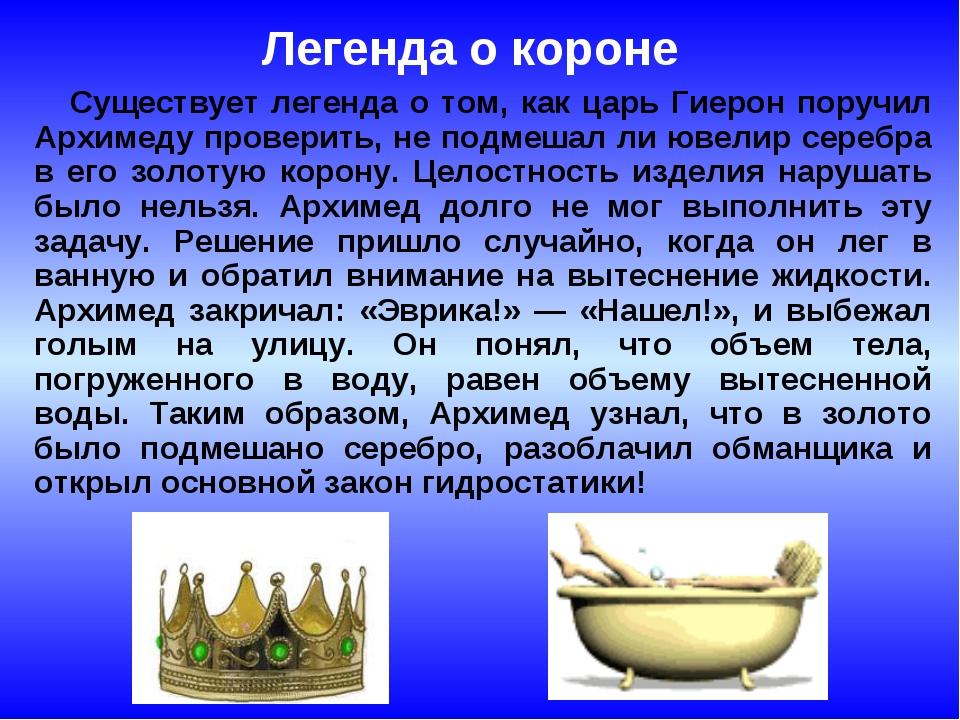 Легенда о короне  Существует легенда о том, как царь Гиерон поручил Архимед...