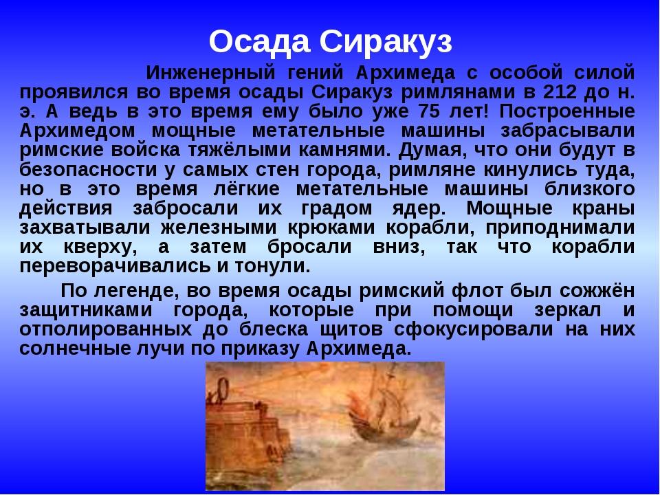 Осада Сиракуз Инженерный гений Архимеда с особой силой проявился во время оса...