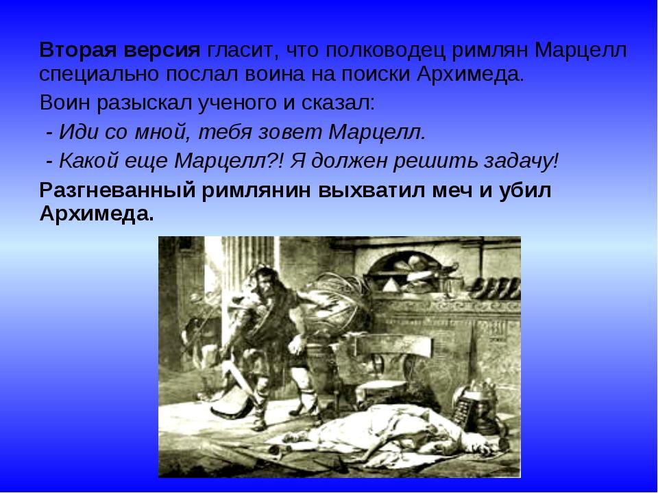 Вторая версия гласит, что полководец римлян Марцелл специально послал воина...