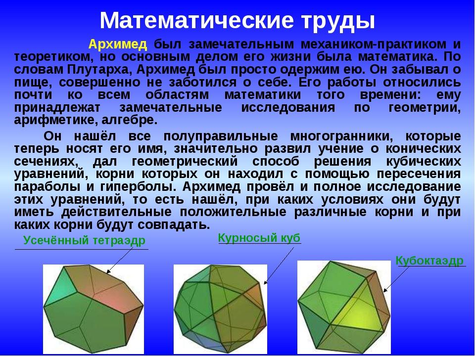 Математические труды Архимед был замечательным механиком-практиком и теоретик...