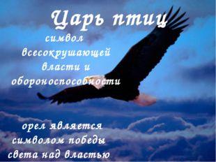 Царь птиц символ всесокрушающей власти и обороноспособности орел является с