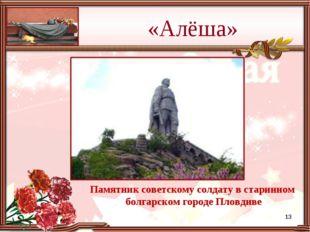 «Алёша» Памятник советскому солдату в старинном болгарском городе Пловдиве *