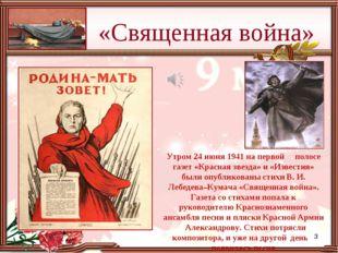 «Священная война» * Утром 24 июня 1941 на первой полосе газет «Красная звезда