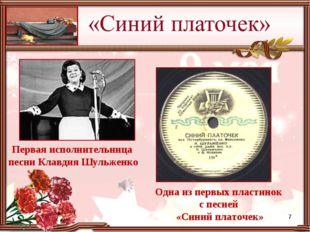 Одна из первых пластинок с песней «Синий платочек» Первая исполнительница пес
