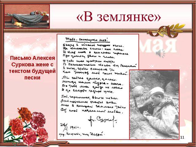 Письмо Алексея Суркова жене с текстом будущей песни *