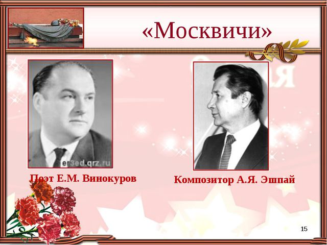 «Москвичи» Поэт Е.М. Винокуров Композитор А.Я. Эшпай *