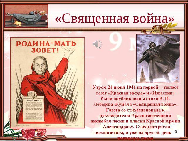 «Священная война» * Утром 24 июня 1941 на первой полосе газет «Красная звезда...