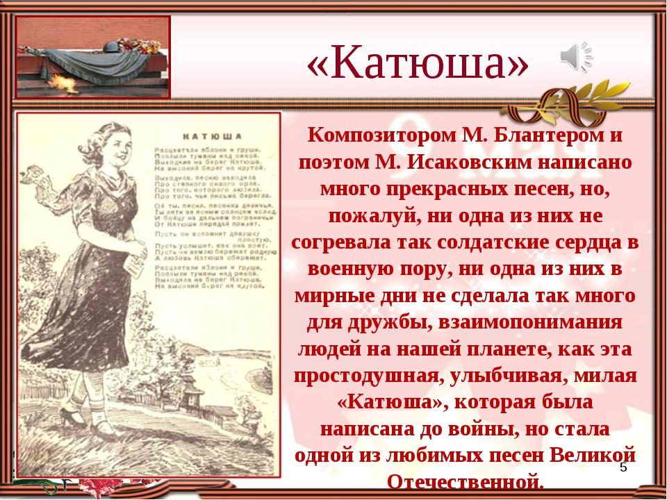 «Катюша» * Композитором М. Блантером и поэтом М. Исаковским написано много пр...