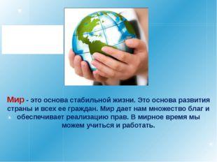 Мир - это основа стабильной жизни. Это основа развития страны и всех ее гражд