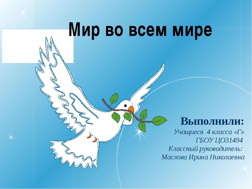 Выполнили: Учащиеся 4 класса «Г» ГБОУ ЦО31494 Классный руководитель: Маслова...