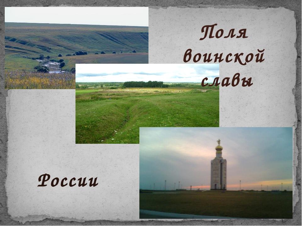 Поля воинской славы России
