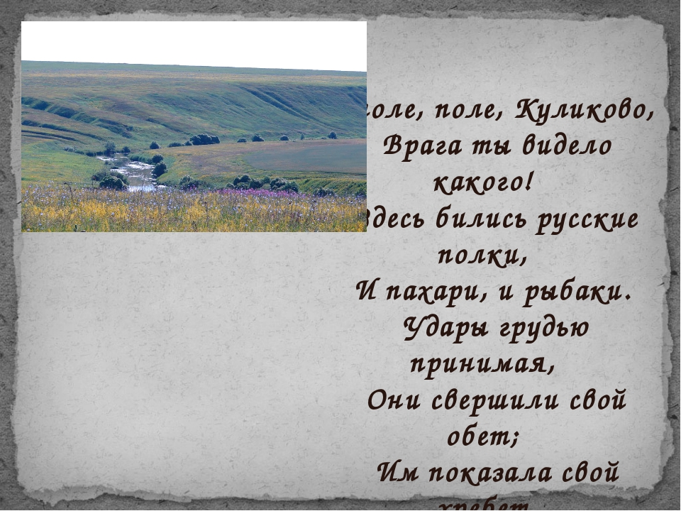 О поле, поле, Куликово, Врага ты видело какого! Здесь бились русские пол...