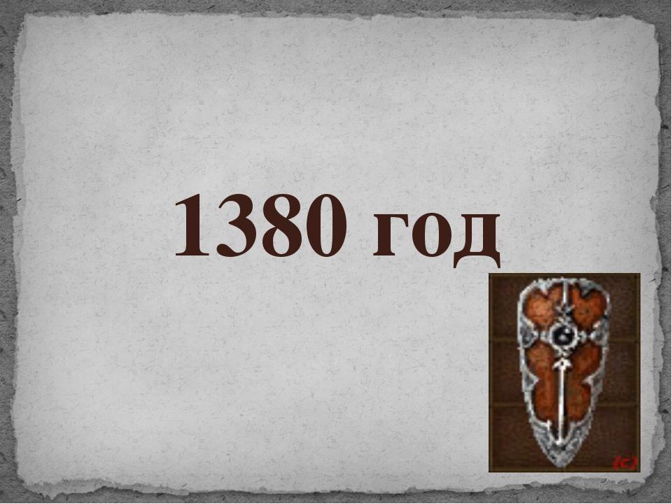 1380 год