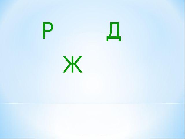 Р Д Ж